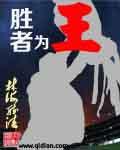 胜者为王 作者:林海听涛