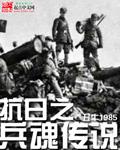 抗日之兵魂传说 作者:丑牛1985