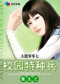 小说:重生之校园特种兵,作者:大盗零零七