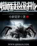 蜘蛛超级进化