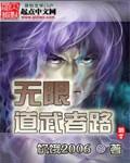 小说:无限道武者路,作者:饥饿2006