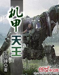 机甲天王 作者:古剑锋