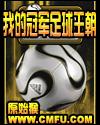 我的冠军足球王朝