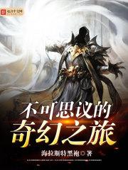 施法诸天 作者:海拉斯特黑袍