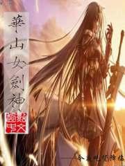 华山女剑神