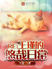 RE:王瑾的悠哉日常