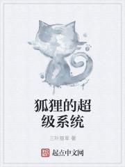 狐狸的超级系统 作者:三叶猫草