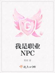 读趣阁 我是职业NPC