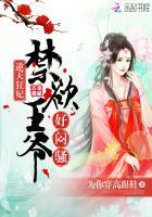 腾飞小说网 逆天狂妃:禁欲王爷,好闷骚