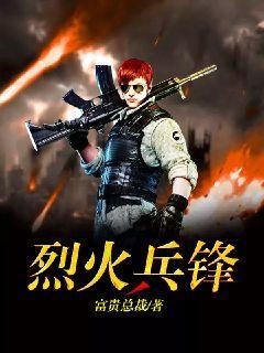 烈火兵锋 作者:富贵总裁