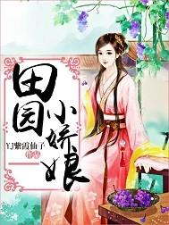 田园小娇娘 作者:YJ紫霞仙子