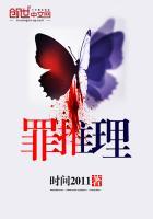 罪推理 作者:时间2011