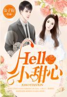 Hello,小甜心 作者:公子衍