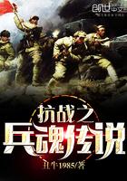 抗战之兵魂传说 作者:丑牛1985