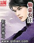 仙壶农庄 作者:狂奔的海马