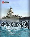 中华第四帝国 作者:流泪的鱼wyj