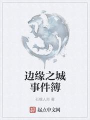 边缘之城事件簿