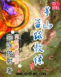 茅山篮球教练