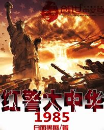 红警大中华1985 作者:白面黑厮
