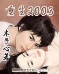 重生2003 作者:木子心