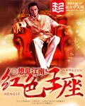 红色王座 作者:想见江南
