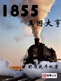 1855美国大亨