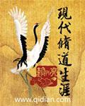 现代修道生涯 作者:賴Pi亮