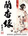 兰香缘 作者:禾晏山