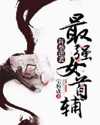 科举逆袭:最强女首辅程卿孟怀谨