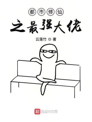 修仙从电视精开始