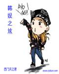 韩娱之炫 作者:西门庆之