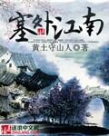 小说:塞外江南,作者:黄土守山人