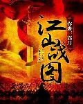 小说:江山战图,作者:高月
