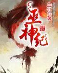 巫神纪 作者:血红