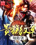 小说:贵族纹章,作者:翔炎