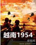 越南1954