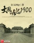 大国崛起1900 作者:狂人阿Q