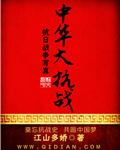 大众小说 中华大抗战