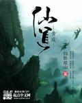 小说:黄庭仙道,作者:归卧故山
