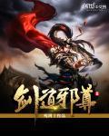 小说:剑道邪尊Ⅱ,作者:残剑