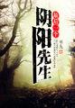 最后一个阴阳先生 作者:巫九