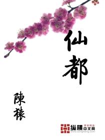 小说:仙都,作者:陈猿
