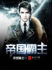 小说:帝国霸主,作者:龙灵骑士
