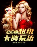 小说:超级卡牌系统,作者:黑乎乎的老妖