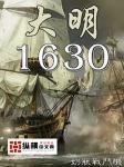 大明1630 作者:奶瓶战斗机