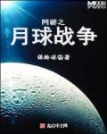 小说:网游之月球战争,作者:保龄球