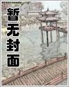 烽火乱江湖 作者:魔域风册