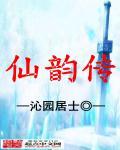 小说:仙韵传,作者:沁园居士
