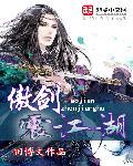 小说:傲剑震江湖,作者:田博文