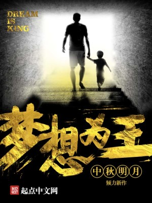 小说:梦想为王,作者:中秋月明